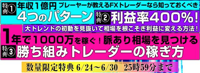 未来予知 FX・特典6月30日.PNG