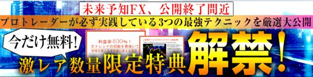 未来予知 FX・特典6月30日2.PNG