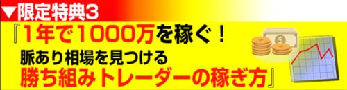 未来予知 FX・特典8月31日3.PNG